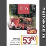Билла Акции - Чай Tess