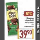 Магазин:Билла,Скидка:Шоколад Alpen Gold