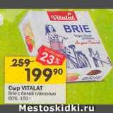 Скидка: Сыр Brie