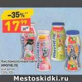 Магазин:Дикси,Скидка:Напиток к/м Имунеле