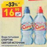 Магазин:Дикси,Скидка:Вода Спортик Святой источник