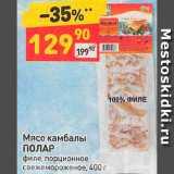 Магазин:Дикси,Скидка:Мясо камбалы Полар