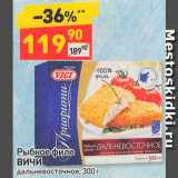 Магазин:Дикси,Скидка:Филе рыбное Вичи