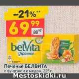 Скидка: Печенье Белвита