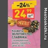 Магазин:Дикси,Скидка:Конфеты «Золотой степ»
