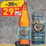 Магазин:Дикси,Скидка:Пиво Халзан