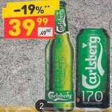 Скидка: Пиво Карлсберг