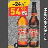 Скидка: Пиво Крушовице