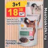 Скидка: Корм для кошек Перфект Фит