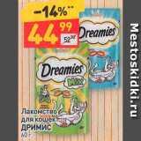 Скидка: Лакомство для кошек Дримис