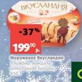Скидка: Мороженое Вкусландия пломбир, миндальшоколадная крошка, 450 г