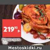 Скидка: Курица-гриль 1 кг