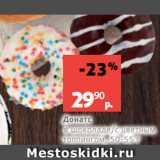 Скидка: Донатс в шоколаде/с цветным топпингом, 50-55 г