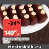 Скидка: Пирожное Картошка 360 г