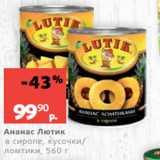 Ананас Лютик в сиропе, кусочки/ ломтики, 560 г, Вес: 560 г
