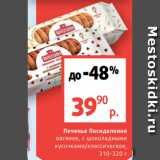 Виктория Акции - Печенье Посиделкино овсяное, с шоколадными кусочками/классическое, 310-320 г