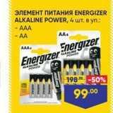 Магазин:Лента,Скидка:ЭЛЕМЕНТ ПИТАНИЯ ENERGIZER ALKALINE POWER