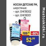 Магазин:Лента,Скидка:НОСКИ ДЕТСКИЕ FM