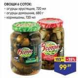 Магазин:Лента,Скидка:Овощи 6 СОТОк