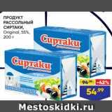 Магазин:Лента супермаркет,Скидка:ПРОДУКТ РАССОЛЬНЫЙ СИРТАКИ, Original, 55%, 200 г