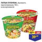 Магазин:Лента супермаркет,Скидка:ЛАПША DOSHIRAK, быстрого приготовления, 110 г, в ассортименте