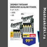 Магазин:Лента супермаркет,Скидка:ЭЛЕМЕНТ ПИТАНИЯ ENERGIZER ALKALINE POWER, 4 шт. в уп.: - AAА - AA