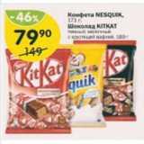 Перекрёсток Акции - Конфеты Kitkat/ NESQUIK