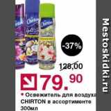 Магазин:Оливье,Скидка:Освежитель для воздуха CHIRTON