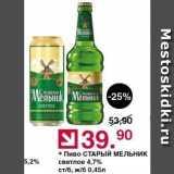 Магазин:Оливье,Скидка:Пиво СТАРЫЙ МЕЛЬНИК