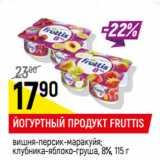 Магазин:Верный,Скидка:Йогуртный продукт Fruttis