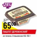 Магазин:Верный,Скидка:Паштет Деревенский из печени Егорьевская КФ