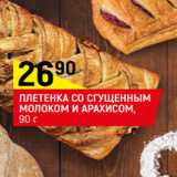 Магазин:Верный,Скидка:Плетенка со сгущенным молоком и арахисом