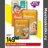 Магазин:Верный,Скидка:Подгузники Sleep & Play Pampers
