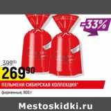 Скидка: Пельмени Сибирская коллекция фирменные