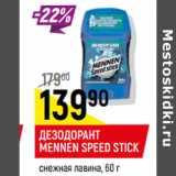 Дезодорант Men Speed Stick 24/ 7