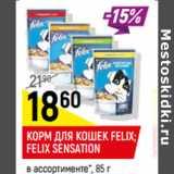 Корм для кошек Felix Felix Sensation