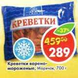 Скидка: Креветки варено-мороженые Морячок