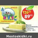Магазин:Пятёрочка,Скидка:Масло Крестьянское, сливочное 72,5%