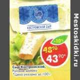 Магазин:Пятёрочка,Скидка:Сыр Костромской, Русское молоко
