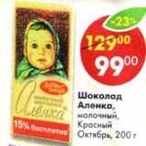 Шоколад Аленка, молочный Красный Октябрь