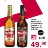 Пиво Крушовице, темное 4,1% Светлое 4,2%, Объем: 0.5 л