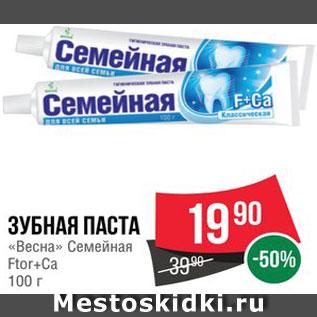 Акция - Зубная паста Весна