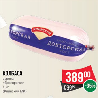 Акция - Колбаса вареная Докторская, Клинский МК