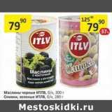 Бахетле Акции - Маслины черные ИТЛВ 300 г/ Оливки зеленые ИТЛВ 280 г
