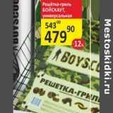 Бахетле Акции - Решетка гриль Бойскаут