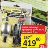 Бахетле Акции - Набор столовых приборов Бойскаут складной