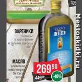 Скидка: Масло оливковое DeCecco