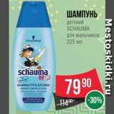 Магазин:Spar,Скидка:Шампунь детский Шаума