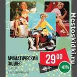 Spar Акции - Ароматический подвес Пин Ап