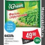 Spar Акции - Фасоль стручковая Морозко Грин